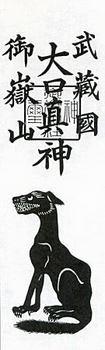 御岳神社お札.jpg