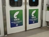 s-COP地下鉄DSC00623.jpg