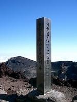 s-富士山頂CIMG0520.jpg