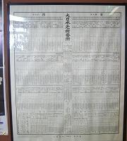 s-巨樹番付1370(1).jpg
