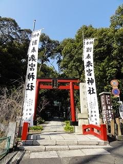 s-来宮神社鳥居DSC02553.jpg