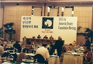 s-南極条約会議1995.jpg