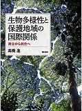 s-生物多様性カバー (表).jpg