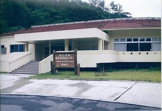 s-s-やんばる野生生物センター1999_11rev.jpg